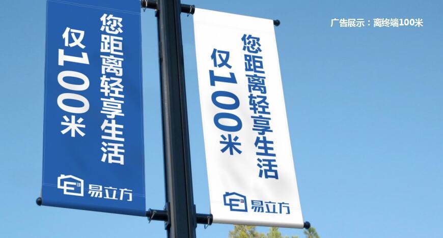 广告展示:离终端100米